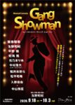 __GangShowman_web visual_s